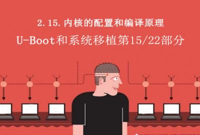 内核的配置和编译原理-uboot和系统移植第15部分