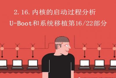 内核的启动过程分析-uboot和系统移植第16部分