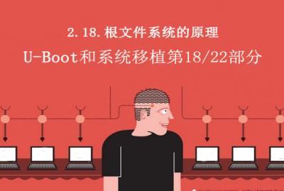 根文件系统的原理-uboot和系统移植第18部分