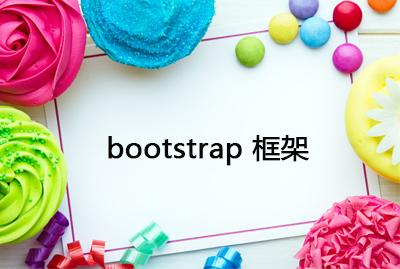 bootstrap框架