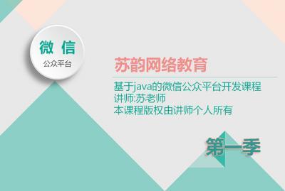 基于java的微信公众平台开发基础教程第一季