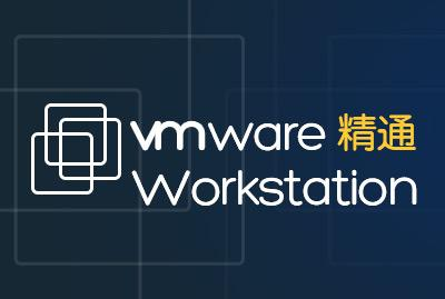 精通Vmware Workstation
