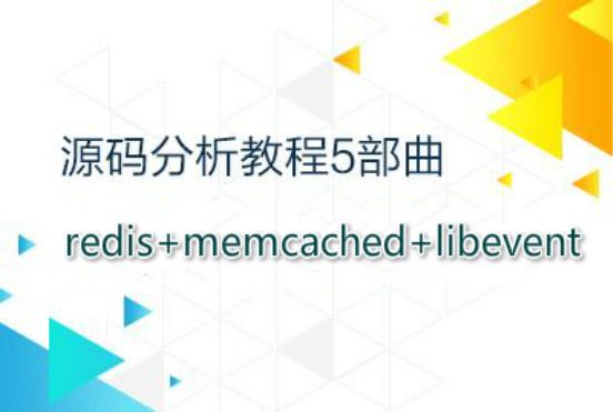 源码分析:redis+memcached+libevent