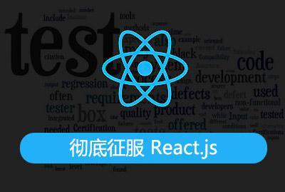 彻底征服 React.js + Flux + Redux【专家辅导】
