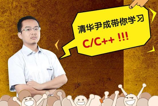 清华尹成带你学习C/C++