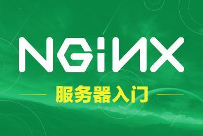 """CSDN""""攒课""""第三期:Nginx服务器入门"""