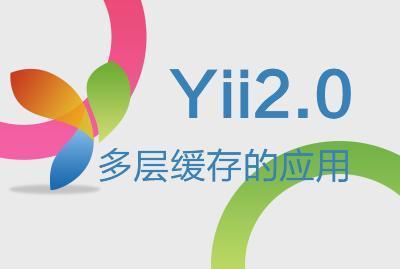 【CSDN学院公开课】Yii2.0 多层缓存的应用