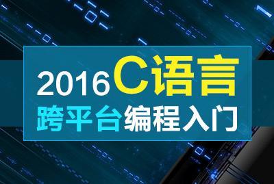 2016年C语言跨平台编程入门
