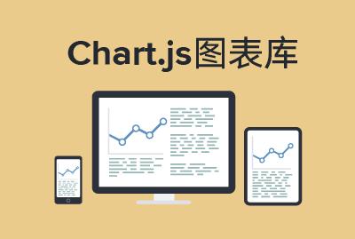 chart.js图表库