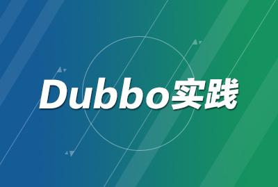 Dubbo实践