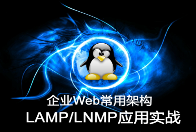 企业Web常用架构LAMP-LNMP实战