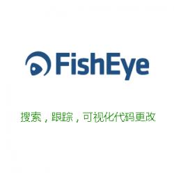 FishEye-源代码深度查看工具