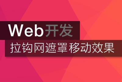 WEB开发:拉钩网遮罩移动效果
