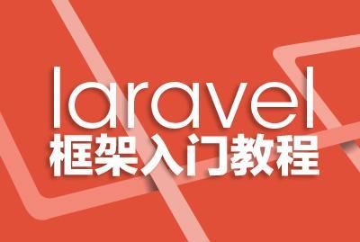 Laravel框架入门教程