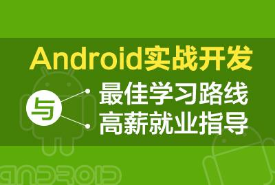 Android实战开发最佳学习路线与高薪就业指导
