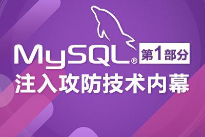 MySQL注入攻防技术内幕 第一部分