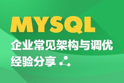 MYSQL企业常见架构与调优经验分享