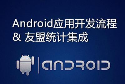 Android应用开发流程及友盟统计集成