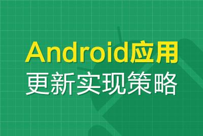 Android应用更新实现策略