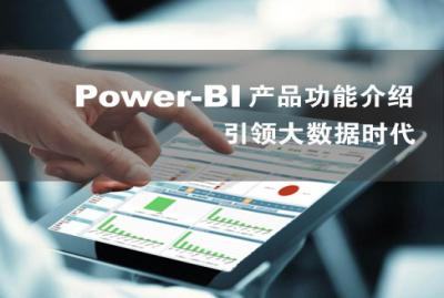 奥威Power-BI 产品功能介绍视频课程-引领大数据时代