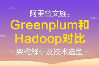 阿里曾文旌:Greenplum和Hadoop对比,架构解析及技术选型