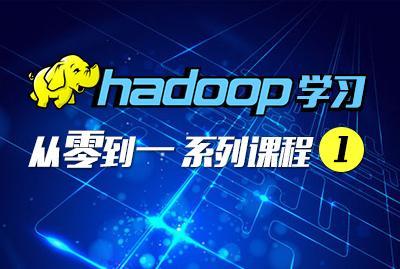 Hadoop学习从零到一系列课程(1)