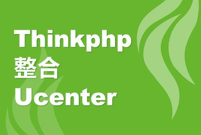 Thinkphp整合Ucenter