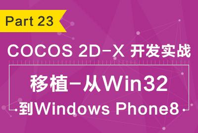 Part 23:Cocos2d-x开发实战-移植-从Win32到Windows Phone8