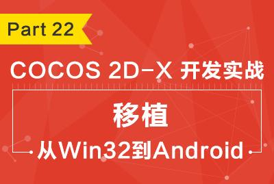Part 22:Cocos2d-x开发实战-移植-从Win32到Android