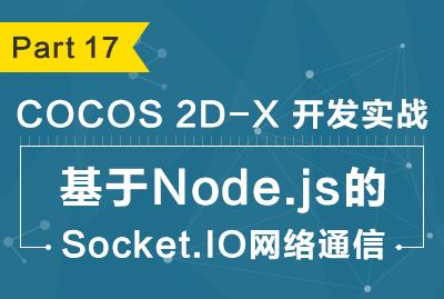 Part 17:Cocos2d-x开发实战-基于Node.js的Socket.IO网络通信