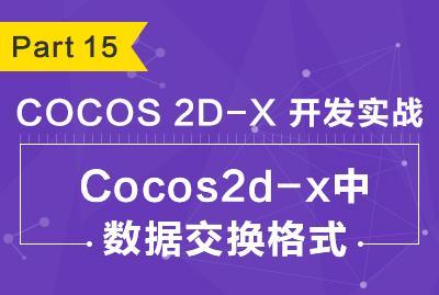 Part 15:Cocos2d-x开发实战-Cocos2d-x中数据交换格式