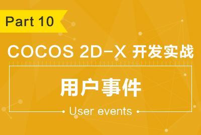 Part 10:Cocos2d-x用户事件