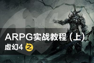 虚幻4 - ARPG实战教程(第一季)