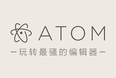 玩转最骚的编辑器Atom