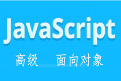 javaScript-面向对象视频教程