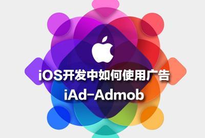 iOS开发中如何使用广告-iAd-Admob