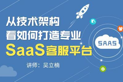从技术架构看如何打造专业SaaS客服平台