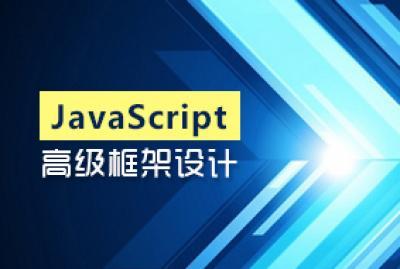 javaScript-框架设计