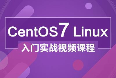 CentOS7 Linux入门实战视频课程