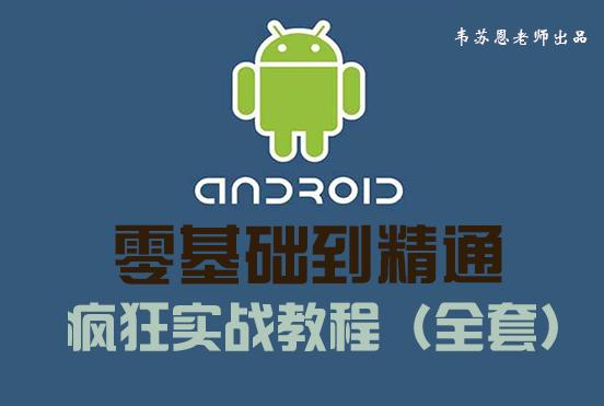 Android开发初级到精通实战教程(全套)