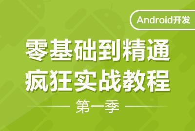 Android开发-零基础到精通疯狂实战教程第一季