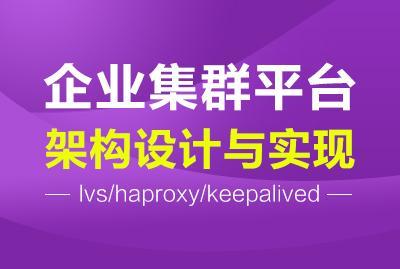 企业集群平台架构设计与实现(lvs/haproxy/keepalived)