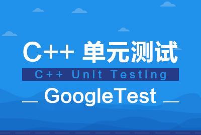 C++ 单元测试(GoogleTest)