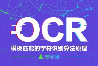 模板匹配的字符识别(OCR)算法原理