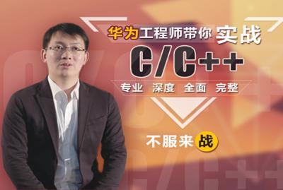 华为工程师,带你实战C++视频精讲