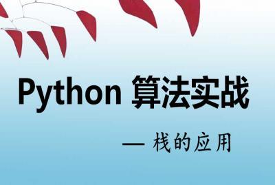 Python算法实战视频课程--栈的应用