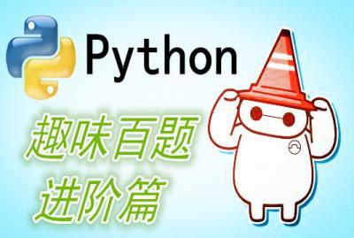Python趣味百题-进阶篇