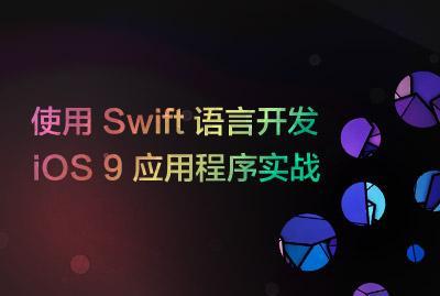 使用Swift语言开发iOS 9应用程序实战