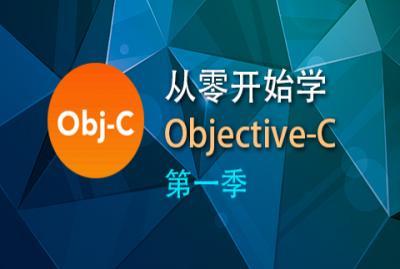 从零开始学Objective-C第一季