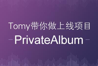 Tomy带你做上线项目:PrivateAlbum